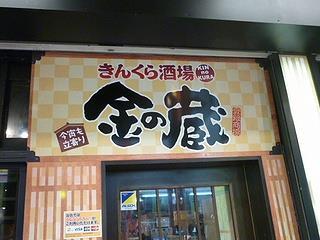 金の蔵01