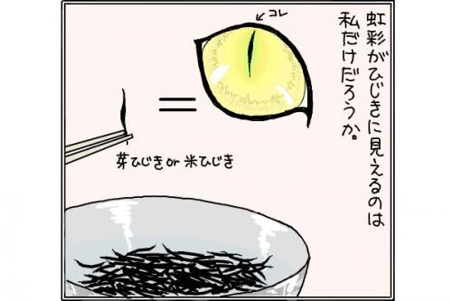 ひじき_convert_20141226205446