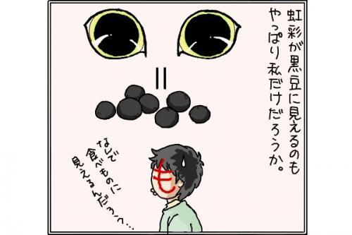 黒豆_convert_20141226205543