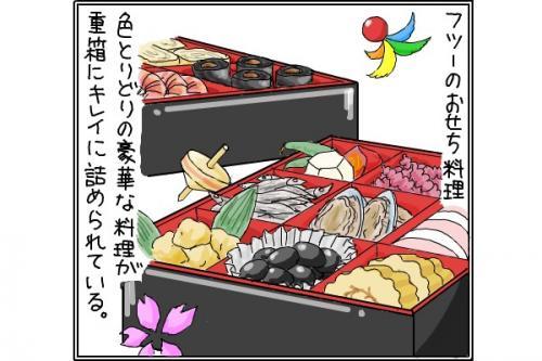 おせち1_convert_20141230200833