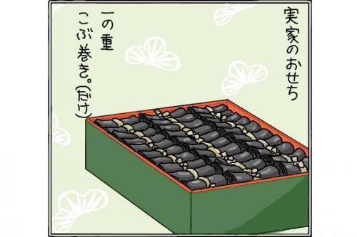 おせち2_convert_20141230200859
