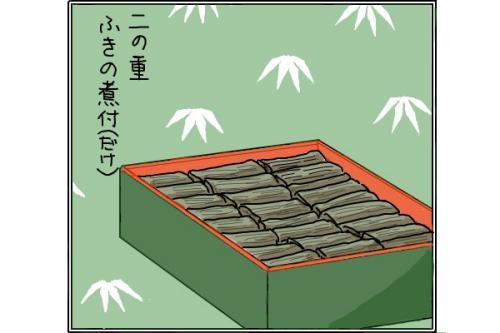 おせち3_convert_20141230200920