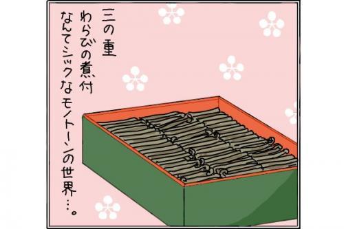 おせち4_convert_20141230200952
