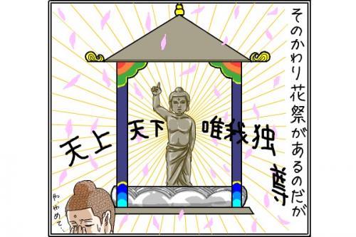 花祭り2_convert_20150119163153