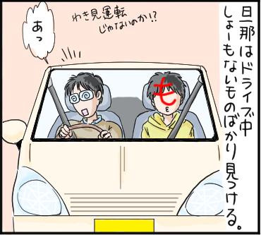 脇見運転1