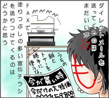 FAX2.jpg