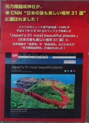 元乃隅稲成5