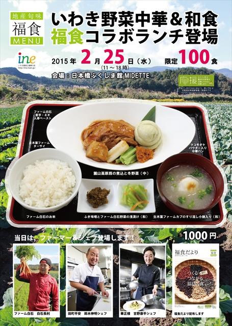 150217福食定食_R