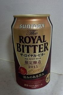 サントリー ザ・ロイヤル・ビター