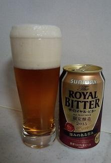 サントリー ザ・ロイヤル・ビター2