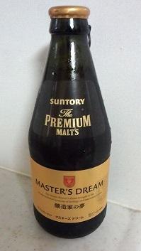 プレモル マスターズドリーム 醸造家の夢