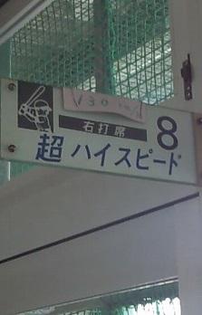 菱江バッティングセンター