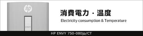 468x110_HP ENVY 750-080jp_消費電力_02b