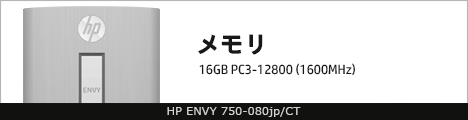 468x110_HP ENVY 750-080jp_メモリ_02b