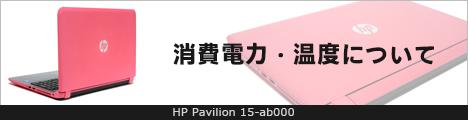 468x110_HP Pavilion 15-ab000_消費電力_01