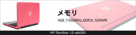 468x110_HP Pavilion 15-ab000_メモリ_01