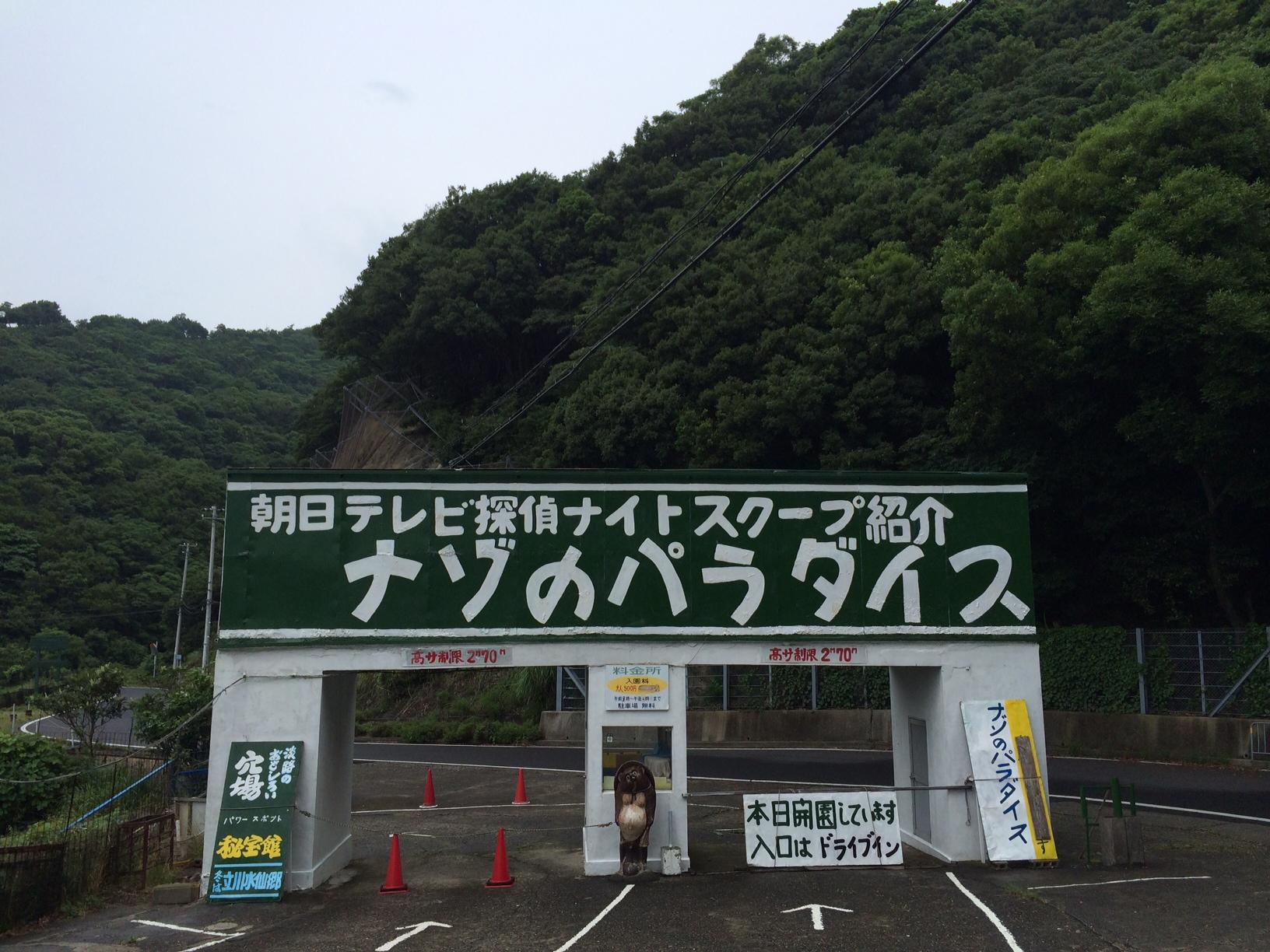 150706アワイチ09.JPG