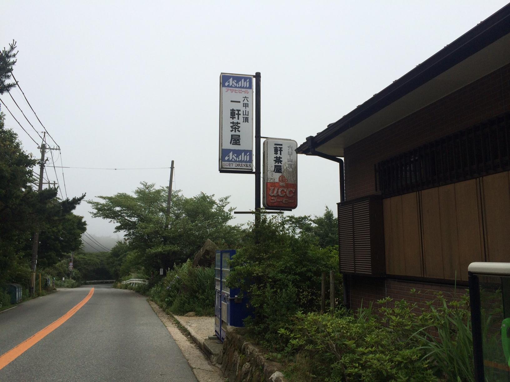 150716六甲山04.JPG