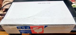 送られてきた箱