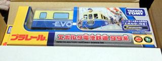 景品のプラレール「エボルタ電池鉄道 99系」