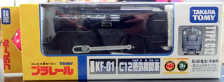 現在発売中の単品C12(KF-01)