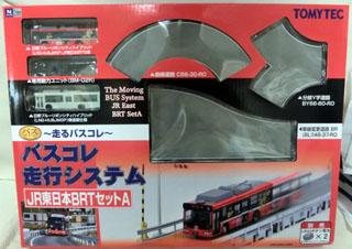 バスコレ走行システム JR東日本BRTセットA