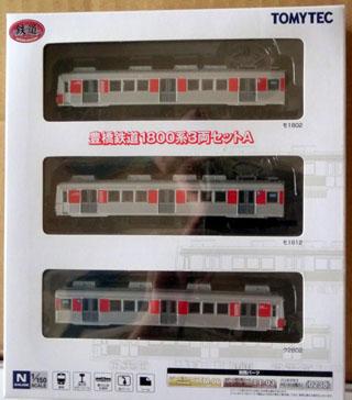 鉄コレ 豊橋鉄道1800系 3両セット