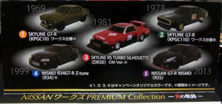 NISSAN ワークス PREMIUM Collection -Rの軌跡-