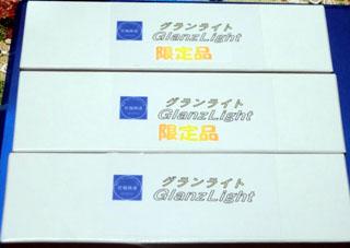 庄龍鉄道から発売されているグランライト