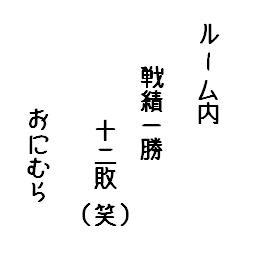 オニムラ川柳