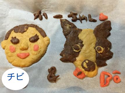 ちびぼークッキー