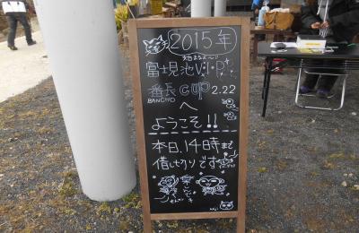 2015,2,22関和cup1