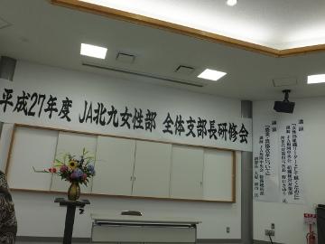 支部長研修会、岡垣