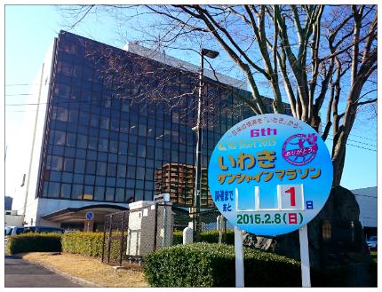 「第6回いわきサンシャインマラソン」明日開催!
