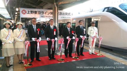 「上野東京ライン」本日開業2