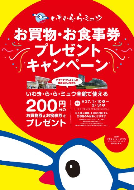 お買物・お食事券プレゼントキャンペーンポスター