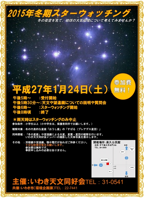 0124冬期スターウォッチング2015 blog
