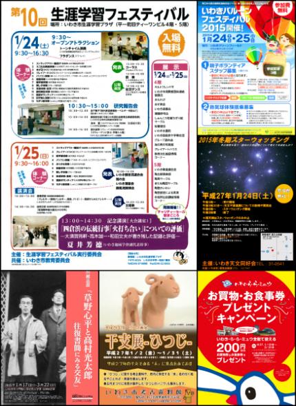 週末イベント情報 平成27年1月23日(金)