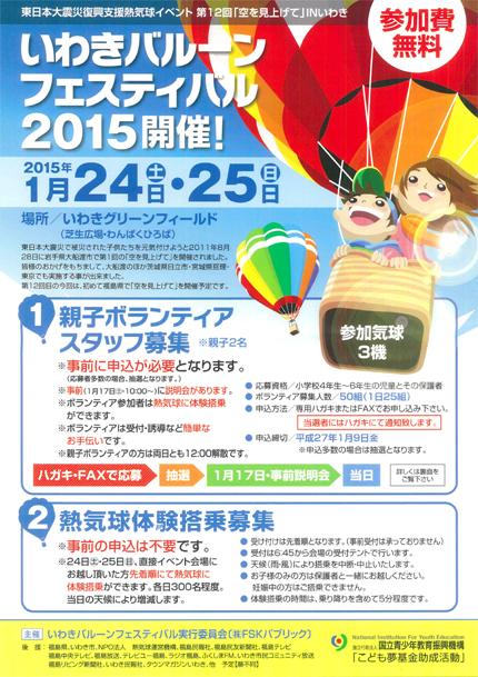 0124~0125 いわきバルーンフェスティバル2015-1