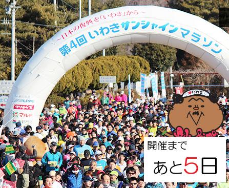 マラソン開催まであと5日