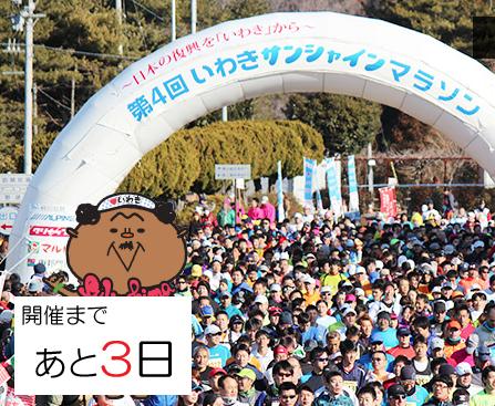 マラソン開催まであと3日