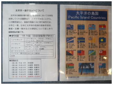 いわき太平洋・島サミット2