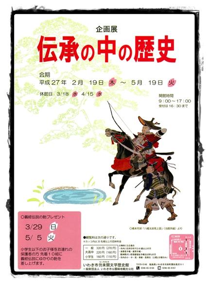 0219~0519 勿来の関文学歴史館企画展 伝承の中の歴史