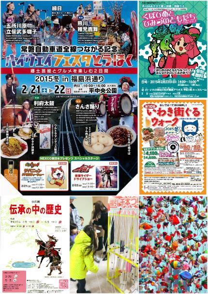 週末イベント情報 [平成27年2月20日(金)更新]