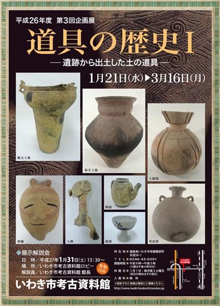 考古資料館第3回企画展「道具の歴史1」blog
