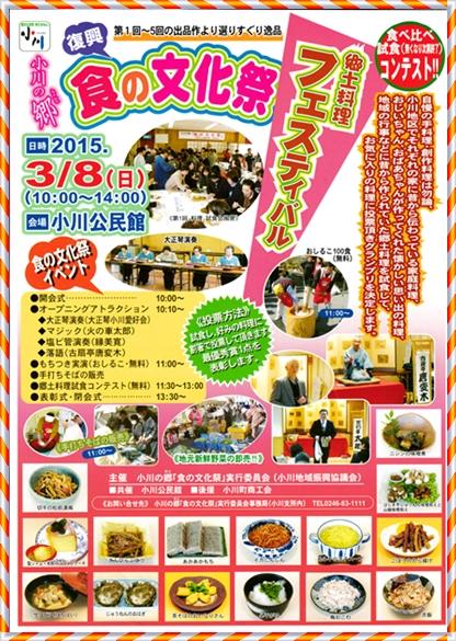 0308小川の郷復興食の文化祭ブログ