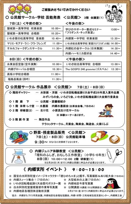 0307~08第38回内郷公民館(裏)