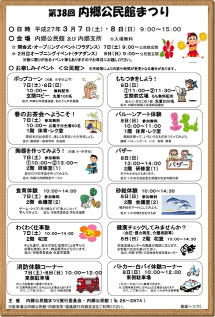 0307~08第38回内郷公民館(表)