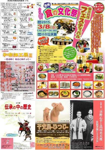 週末イベント情報 [平成27年3月6日(金)更新]