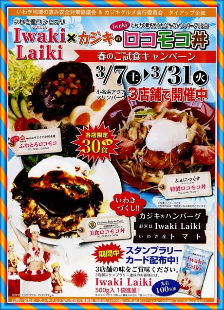 ロコモコ丼チラシ